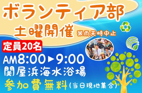 新潟市 インフォボート【ボランティア部】