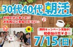 <strong>7/15(日)「30代40代朝活」開催♪</strong>
