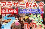 <b>新潟市で、7/7(土)に、「アラサー飲み会」を開催します(*ゝω・*)ノ</b>