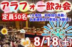 <b>8/18(土)に新潟市で、「アラフォー飲み会」を開催します(*′∀`)</b>