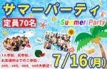 <b>7/16(月)に新潟市で、「サマーパーティー」を開催しますヽo´∪`)ノ</b>