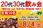 <b>8/4(土)に新潟市で、「20代30代飲み会」を開催します(^-^)</b>