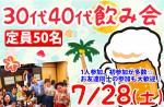 <b>新潟市で、7/28(土)に、「30代40代飲み会」を開催します( ´∀`)</b>