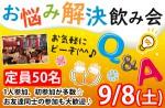<b>9/8(土)に新潟市で、「お悩み解決飲み会」を開催します(ノ≧ڡ≦)</b>