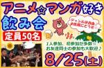 <b>8/25(土)に新潟市で「アニメ好き・マンガ好き飲み会」を開催します(゚∀゚ゞ)</b>