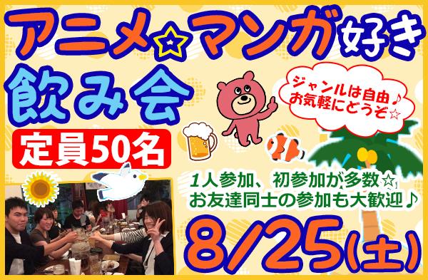 新潟市 アニメマンガ好き飲み会