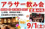 <b>新潟市で、9/1(土)に、「アラサー飲み会」を開催します(。・д・。)</b>