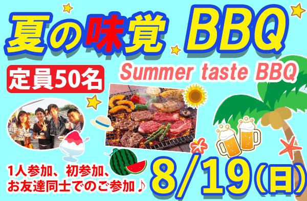 新潟市 夏の味覚BBQ