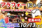 <b>10/13(土)に新潟市で、「アラフォー飲み会」を開催します(`∀´)ゝ</b>