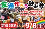 <b>9/8(土)に新潟市で、「友達作ろう飲み会」を開催します(^^♪</b>