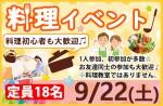 <b>9/22(土)に新潟市で、「料理イベント」を開催します(O´∀`K)</b>