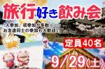 <b>新潟市で、9/29(土)に、「旅行好き飲み会」を開催しますo(・ω・o)</b>