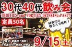 <b>新潟市で、9/15(土)に、「30代40代飲み会」を開催します(*´-`*)</b>