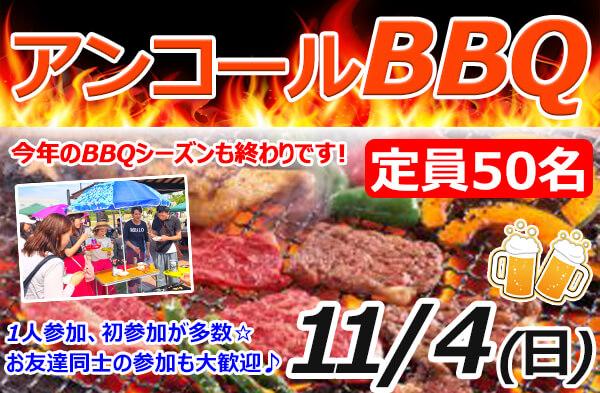 新潟 BBQ