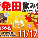新発田飲み会 1117