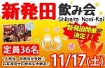 <b>【初開催★】新発田市で、11/17(土)に、「新発田飲み会」を開催します(*´I`*)</b>