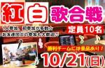 <b>10/21(日)に、新潟市で「紅白歌合戦」を開催します(^_^♪)</b>