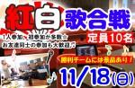 <b>11/18(日)に、新潟市で「紅白歌合戦」を開催します(´∀`*)</b>