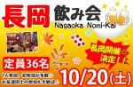 <b>【初開催★】長岡市で、10/20(土)に、「長岡飲み会」を開催します(≧o≦)ノ</b>