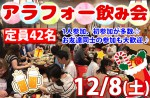 <b>12/8(土)に新潟市で、「アラフォー飲み会」を開催します(^▽^)</b>