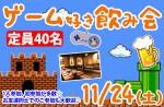 <b>【初開催♫】11/24(土)に新潟市で、「ゲーム好き飲み会」を開催します( `▽´)</b>