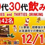20代30代飲み会 1201