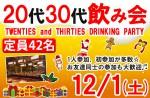 <b>12/1(土)に新潟市で、「20代30代飲み会」を開催します(o^-^)o</b>