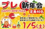 <b>1/5(土)に新潟市で、「プレ新年会」を開催しますq(・ェ・q)</b>