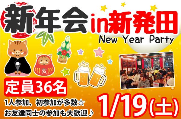 新発田市 新年会