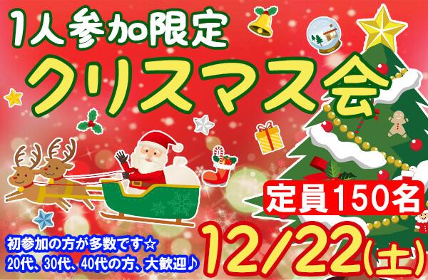 新潟 1人参加限定クリスマス会