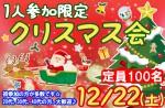 <b>12/22(土)に新潟市で、「1人参加限定クリスマス会」を開催します(o´∀`o)</b>