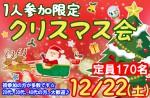 <b>今週末「1人参加限定クリスマス会」、定員上限を決めました(●`_ゝ´)</b>