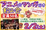 <b>2/2(土)に新潟市で「アニメ好き・マンガ好き飲み会」を開催します(ゝ∀・)</b>