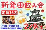 <b>新発田市で、2/9(土)に「新発田飲み会」を開催します(*´ω`)</b>