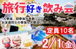 <b>新潟市で、2/1(金)に「旅行好き飲み会」を開催します(*・ω・)</b>