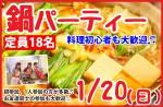 <b>新潟市で、1/20(日)に「鍋パーティー」を開催します(o´▽`o)</b>