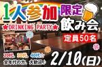 <b>2/10(日)に新潟市で、「1人参加限定飲み会」を開催します('ー'*)</b>