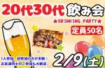 <b>2/9(土)に新潟市で、「20代30代飲み会」を開催します(o´エ`o)b</b>