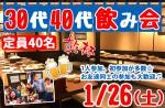 <b>1/26(土)に、新潟市で「30代40代飲み会」を開催します(*´ェ`*)</b>
