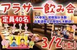 <b>新潟市で、3/2(土)に「アラサー飲み会」を開催します( ´▽`)</b>