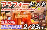 <b>2/23(土)に新潟市で、「アラフォー飲み会」を開催します(´ω`*)</b>