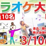 カラオケ大会 0310