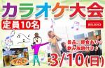<b>3/10(日)に、新潟市で「カラオケ大会」を開催します(  ̄0 ̄)θ</b>