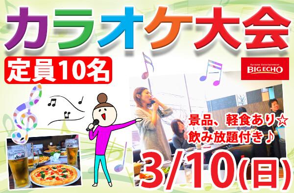 新潟 カラオケ大会