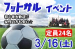 <b>3/16(土)に新潟市で、「フットサル」を開催しますヾ(〃゚∀゚)ノ●</b>