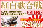 <b>2/17(日)に、新潟市で「紅白歌合戦」を開催します( ^0^)</b>