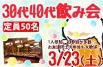 <b>3/23(土)に、新潟市で「30代40代飲み会」を開催します(o^-・)</b>