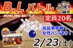 <b>新潟市で、2/23(土)に第8回「BLバトル」を開催します●ヘ(・ω・○)</b>