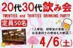 <b>4/6(土)に新潟市で、「20代30代飲み会」を開催します(人´∀`*)</b>
