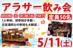 <b>新潟市で、5/11(土)に「アラサー飲み会」を開催します(´∀`艸)</b>
